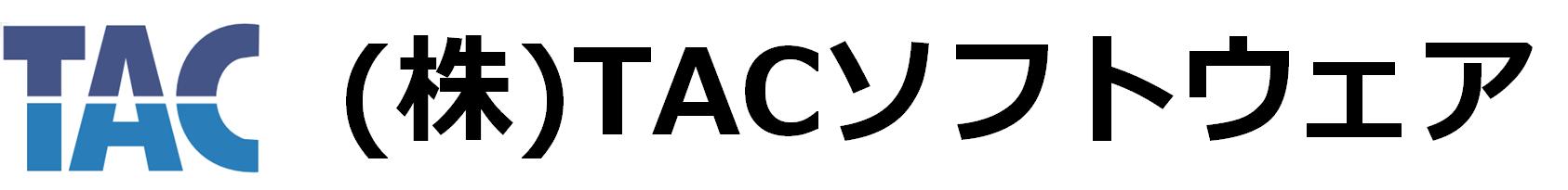 TACソフトウェア